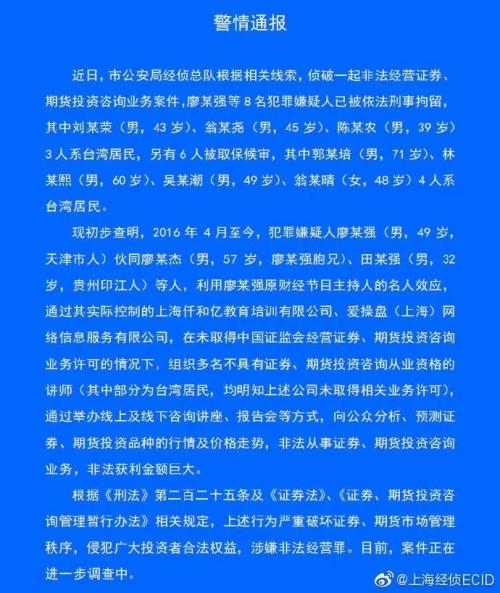 """[投资yabo亚博体育下载]""""黑嘴""""廖英强被刑拘!一年前曾领1.29亿"""