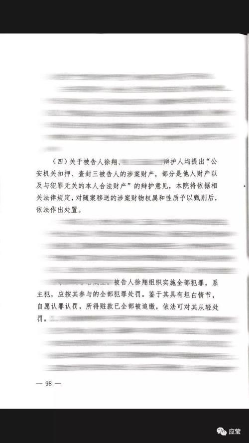 [yabo亚博体育下载规划]徐翔妻子应莹七夕发仳离案说明:苍天在上