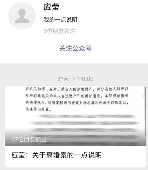 徐翔妻子离婚声明刷屏!离婚案月底在监狱开庭巨额财产面临分割